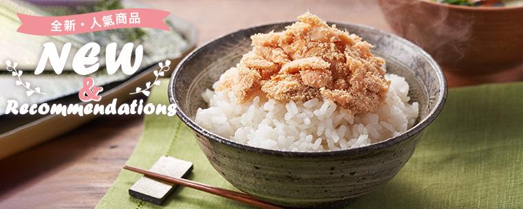【白飯之友】炸豆腐&鱈魚子