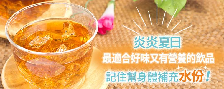 【最高9折】消暑清涼飲品SALE