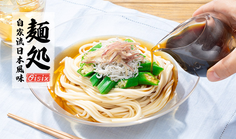 麺処Oisix
