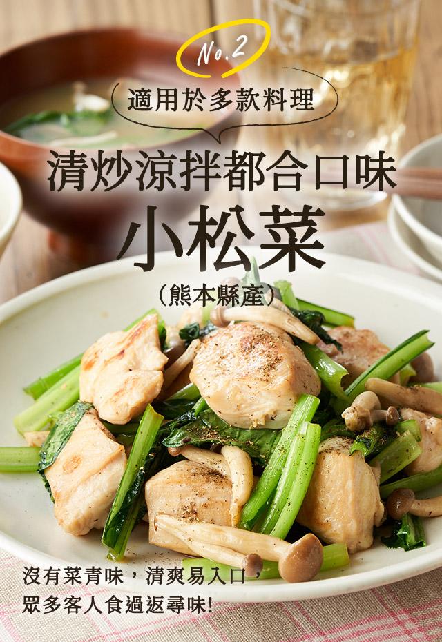 清炒涼拌都合口味 小松菜