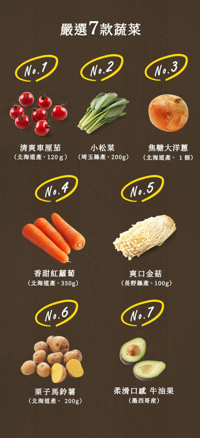 嚴選7款蔬菜