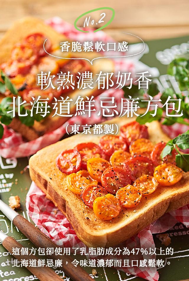 軟熟濃郁奶香 北海道鮮忌廉方包
