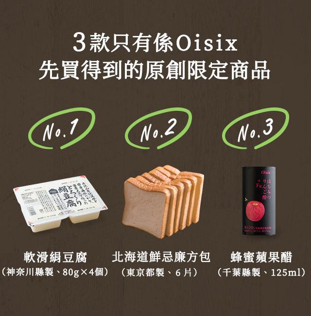3款只有係Oisix 先買得到的原創限定商品