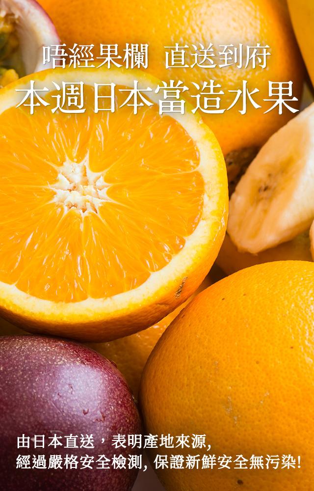 唔經果欄 直送到府 本週日本當造水果