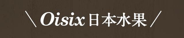 Oisix日本水果
