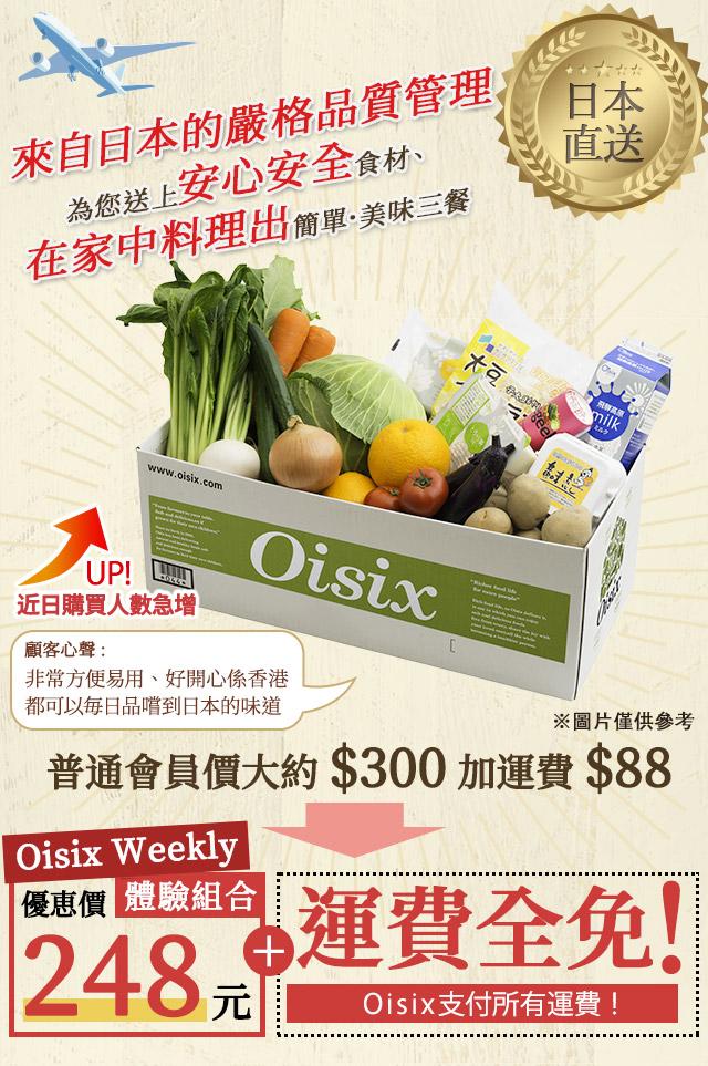 Oisix皇牌商品試食組合