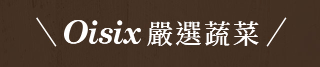 Oisix嚴選蔬菜