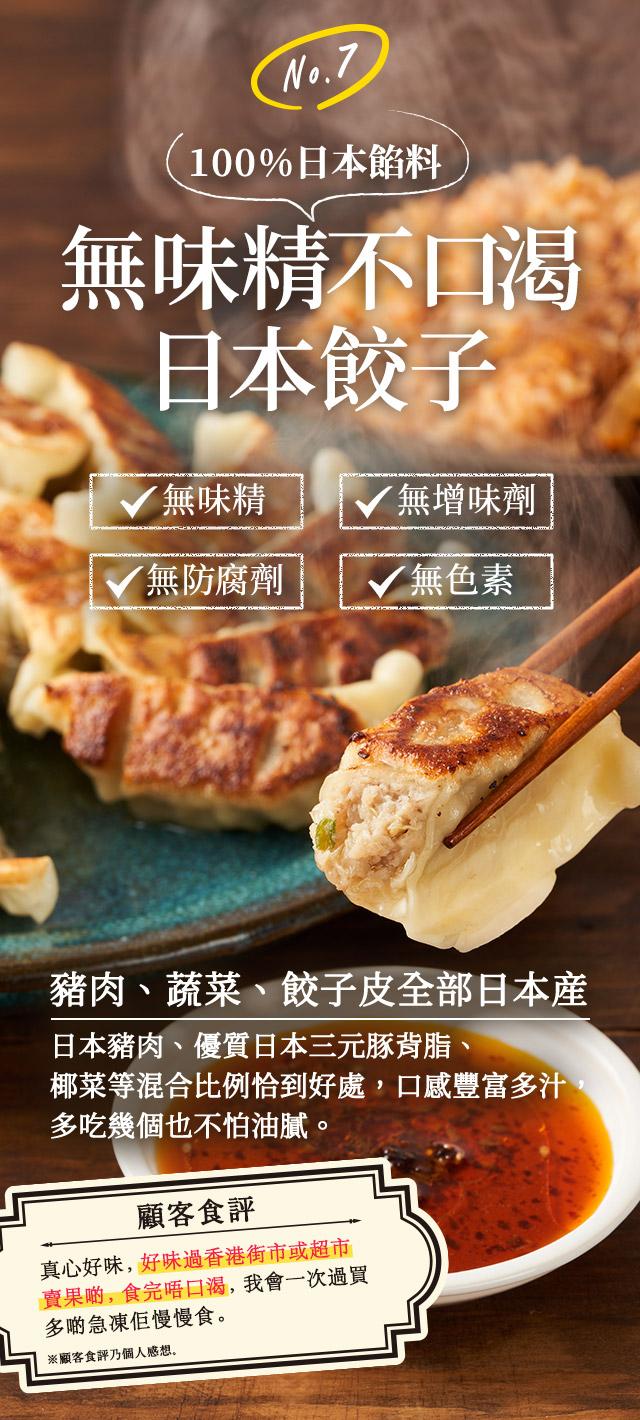 無味精不口渴 日本餃子