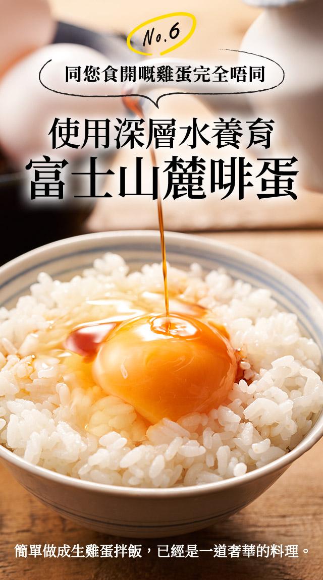 使用深層水養育 富士山麓啡蛋