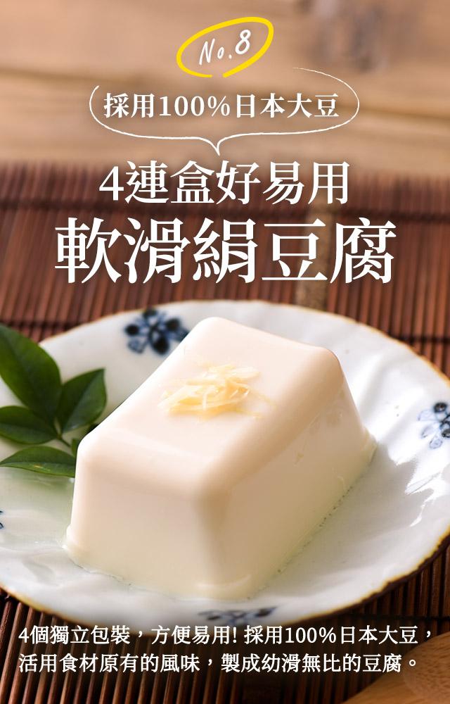 4連盒好易用 軟滑絹豆腐